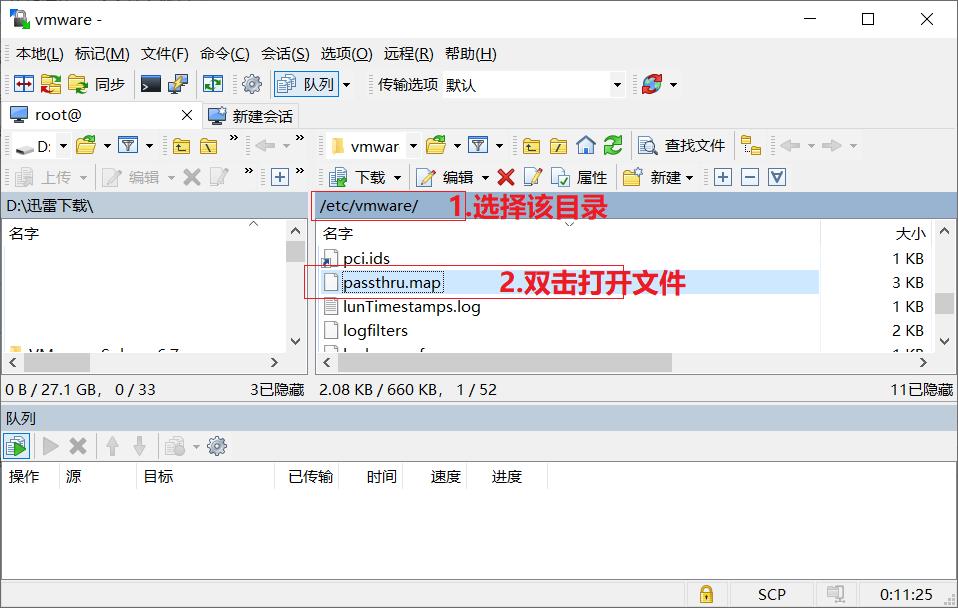 WinSCP编辑passthru.map