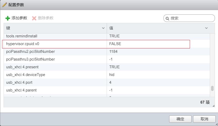 esxi虚拟机添加参数hypervisor.cpuid.v0 = false